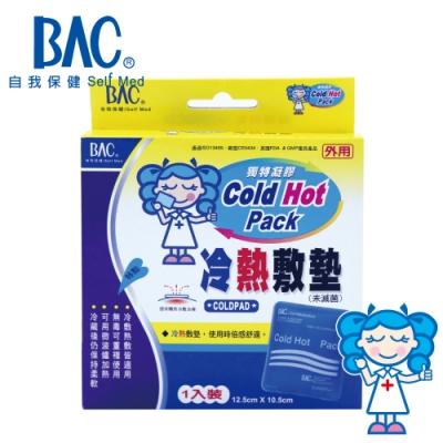 喬領BAC倍爾康 冷熱敷墊-小(未滅菌)1入裝