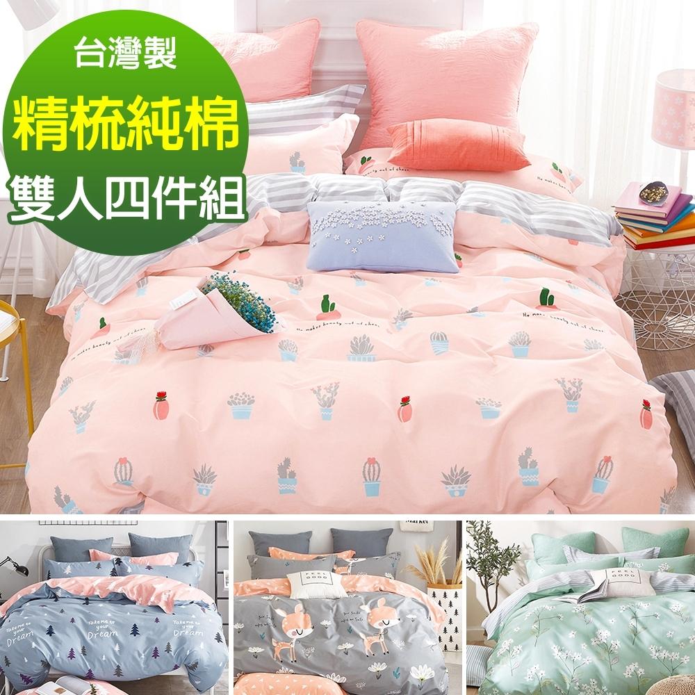 Ania Casa 精梳純棉 雙人床包被套四件組-多款