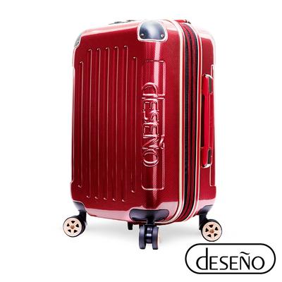 Deseno 尊爵傳奇III-18.5吋加大防爆拉鍊商務行李箱-金屬紅(銷售冠軍款)
