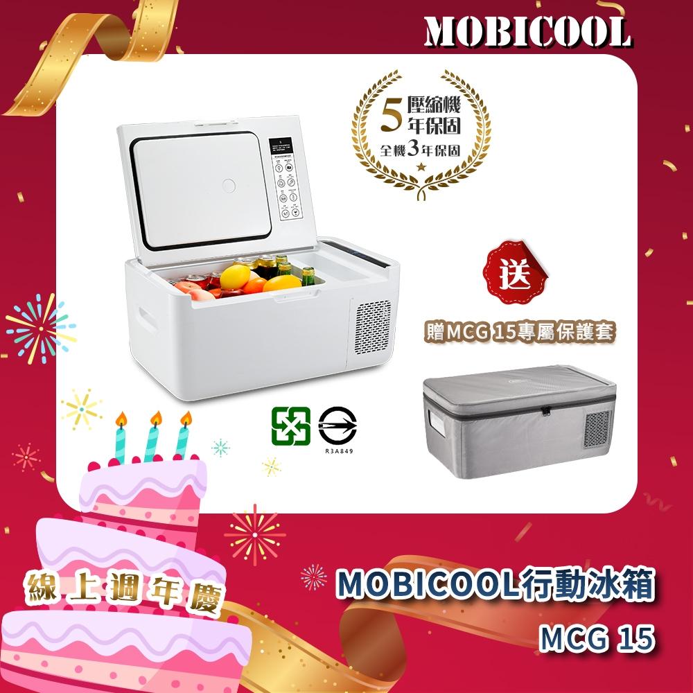 ★贈專屬保護套★MOBICOOL 壓縮機行動冰箱MCG15