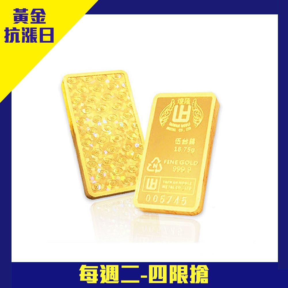 煌隆 伍台錢黃金條塊