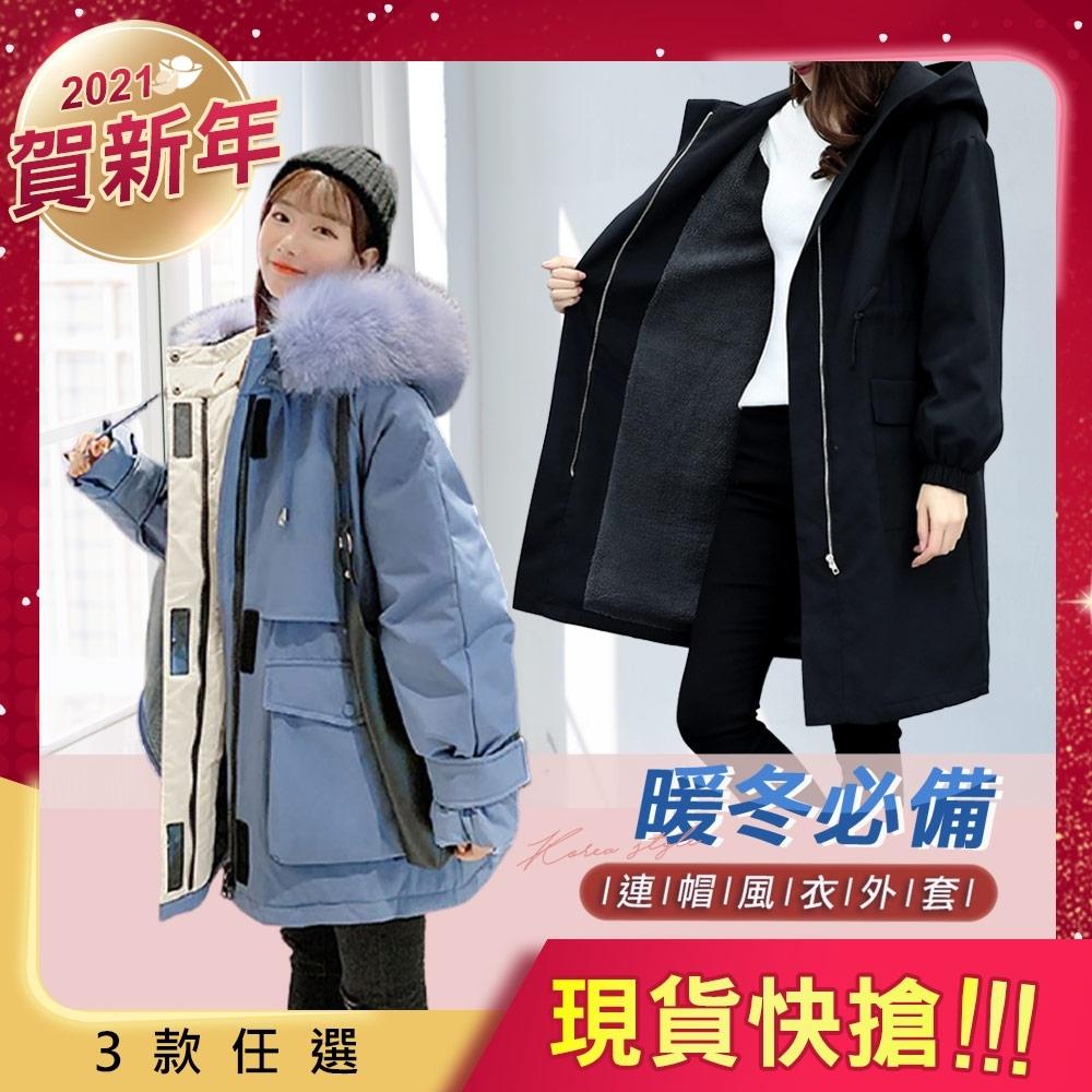 【LANNI 藍尼】 甜美收腰保暖連帽風衣外套-三款任選(中長版外套/風衣/大衣)