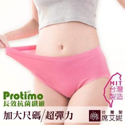 席艾妮SHIANEY 台灣製造 加大彈力PROTIMO長效抗菌褲底內褲
