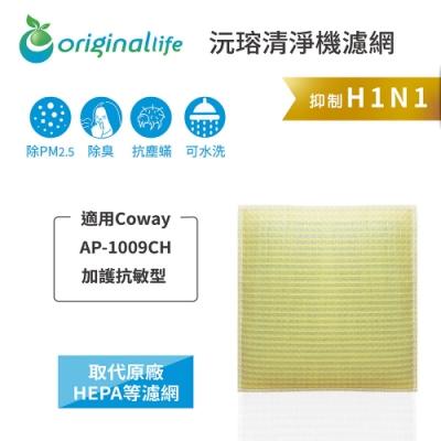 Original Life 長效可水洗清淨機濾網 適用:Coway AP-1009CH 加護抗敏型