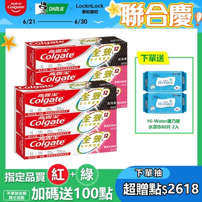 [品牌週限定]高露潔 全效牙膏6入超值組