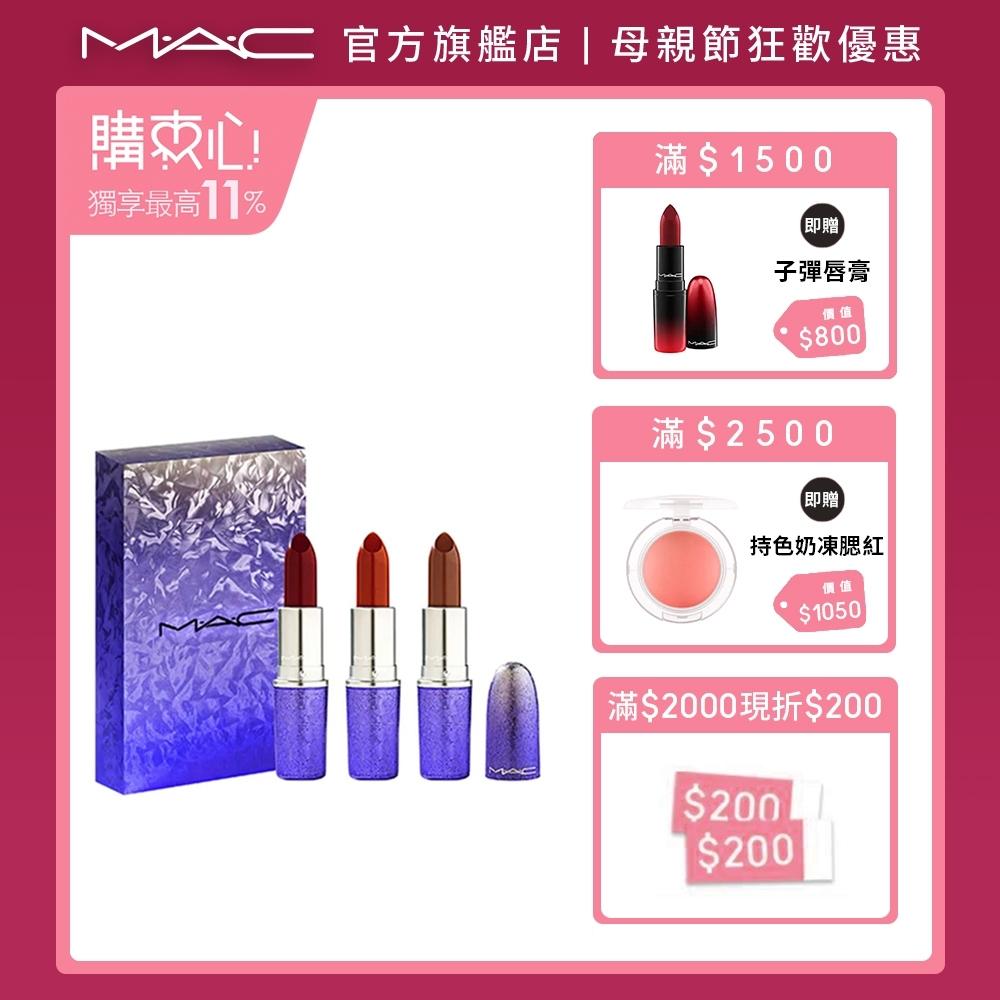 【官方直營】MAC 冰燦紫焰唇膏組