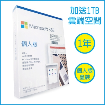 微軟 Microsoft 365 中文 Office 個人版一年盒裝(不含光碟)