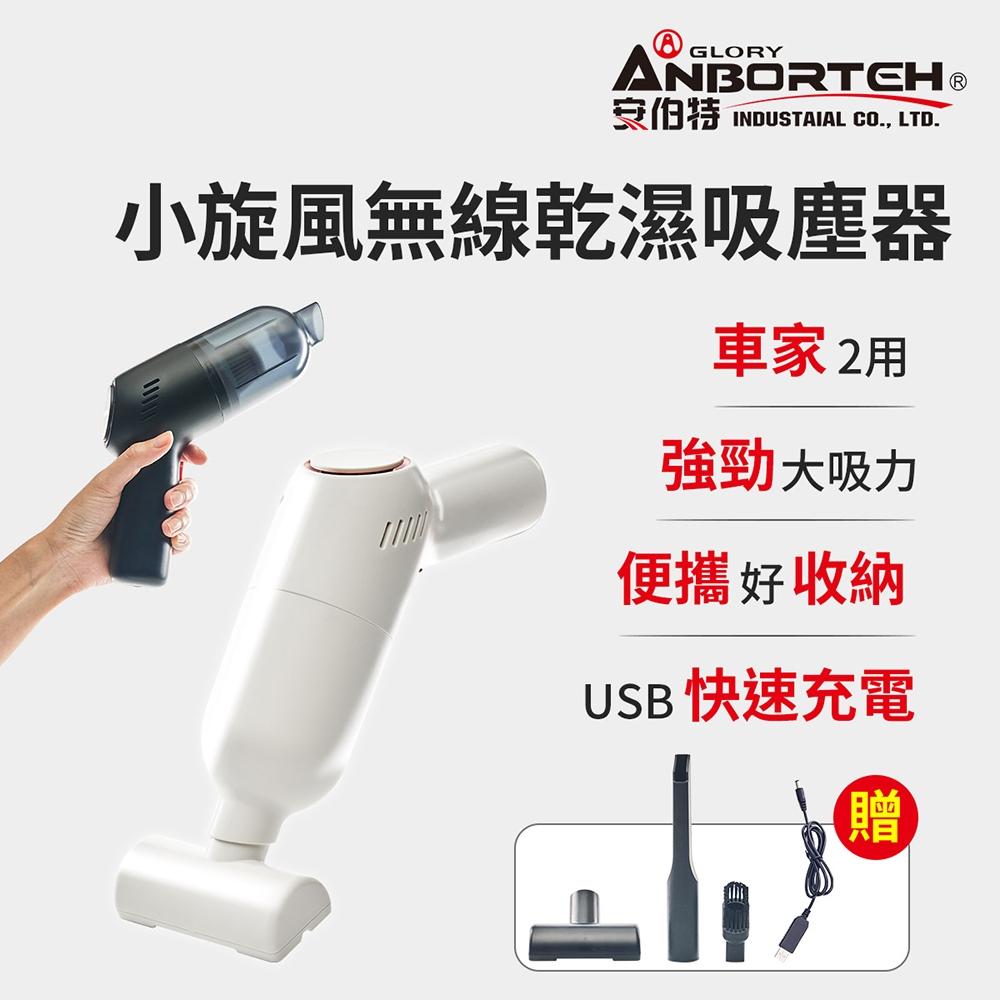 【安伯特】小旋風車用吸塵器(汽車吸塵器 無線吸塵器 車載吸塵器 乾濕兩用 車家兩用 USB充電)