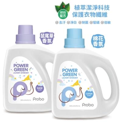 【博寶兒】Power Green 溫和植萃低敏驅蟎洗衣精1100g/罐 (棉花香/鼠尾草香 任選)