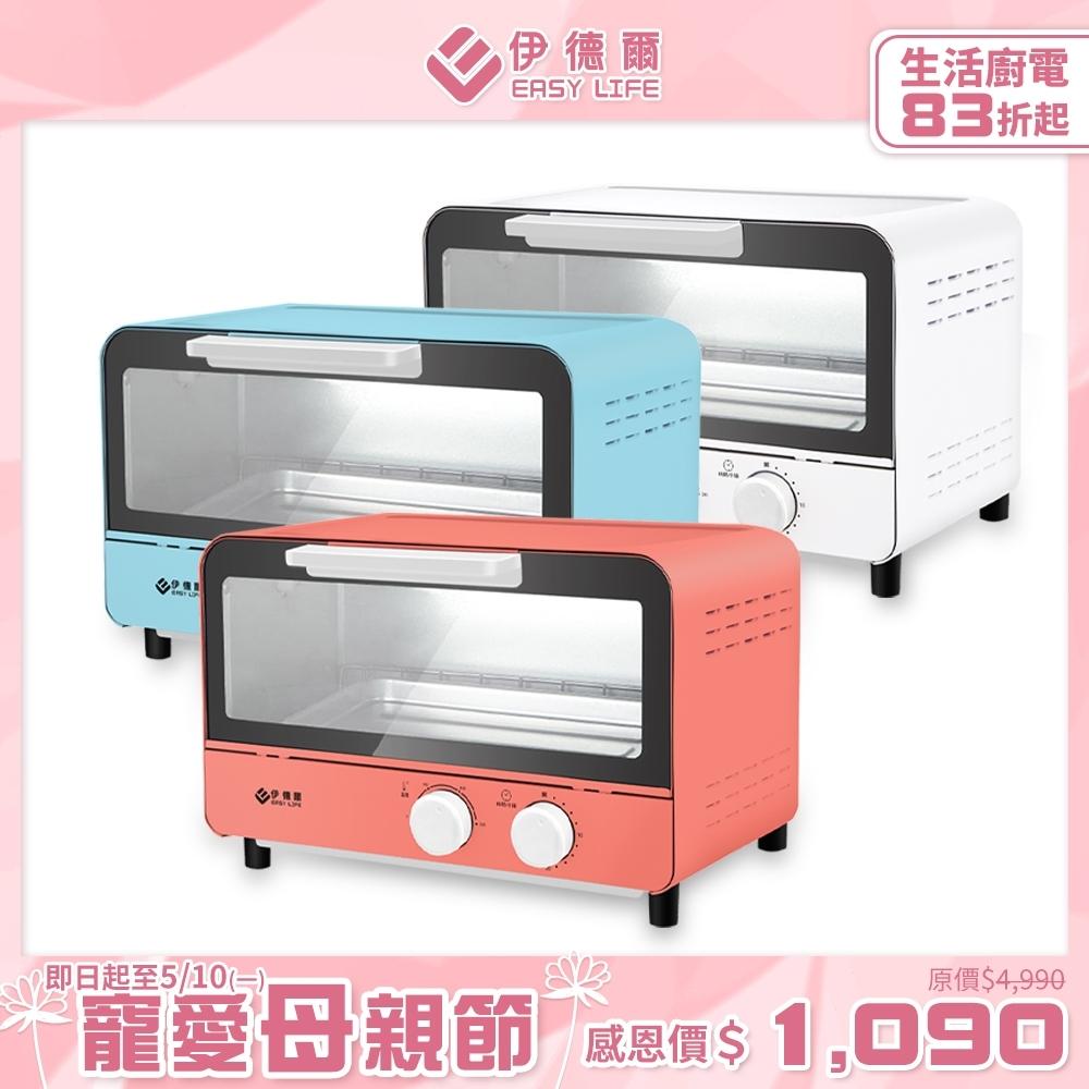 (5/1-5/31加碼送5%超贈點)EL伊德爾11L 0.2秒瞬熱烤箱-藍色/米白/珊瑚紅(WK-560)