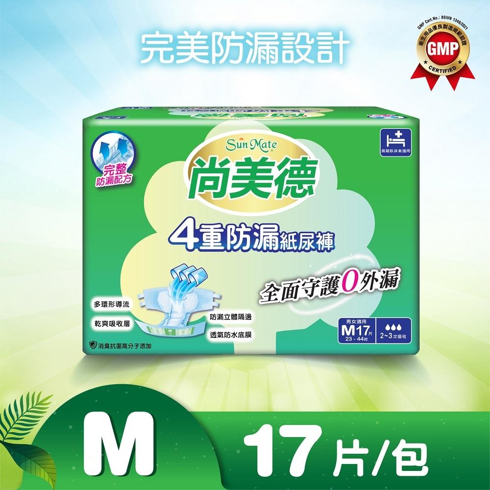 Sun Mate尚美德 4重防漏成人紙尿褲M號(17片/包)-成人紙尿褲-褲型紙尿褲