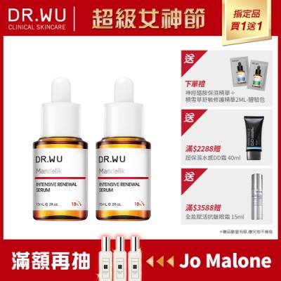 (加碼買一送一) DR.WU杏仁酸亮白煥膚精華18% 15ML