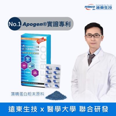 【遠東生技】Apogen愛保清藻精蛋白膠囊 (30粒/盒)