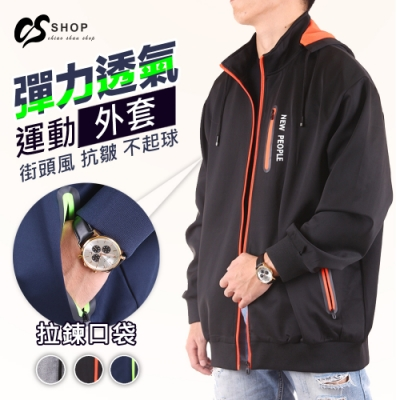 CS衣舖 加大尺碼 運動外套 高彈力 超透氣 不起毛球 抗皺 機能面料 可拆帽 外套