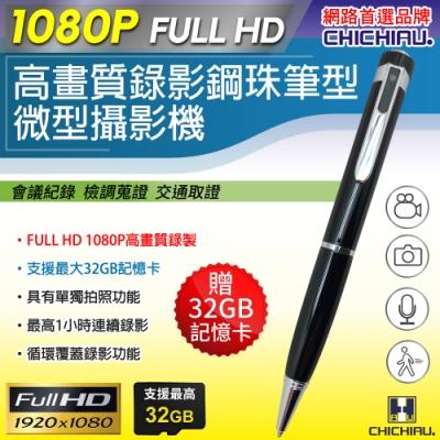 CHICHIAU 奇巧 Full HD 1080P 插卡式鋼珠筆型可錄可拍影音針孔攝影機