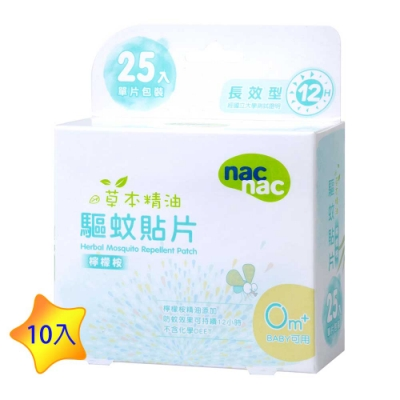 nac nac 草本精油驅蚊貼片/防蚊貼片-檸檬桉 (25入x10盒)