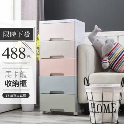 [限時下殺]IDEA-夢幻馬卡龍37cm寬五層抽屜收納櫃