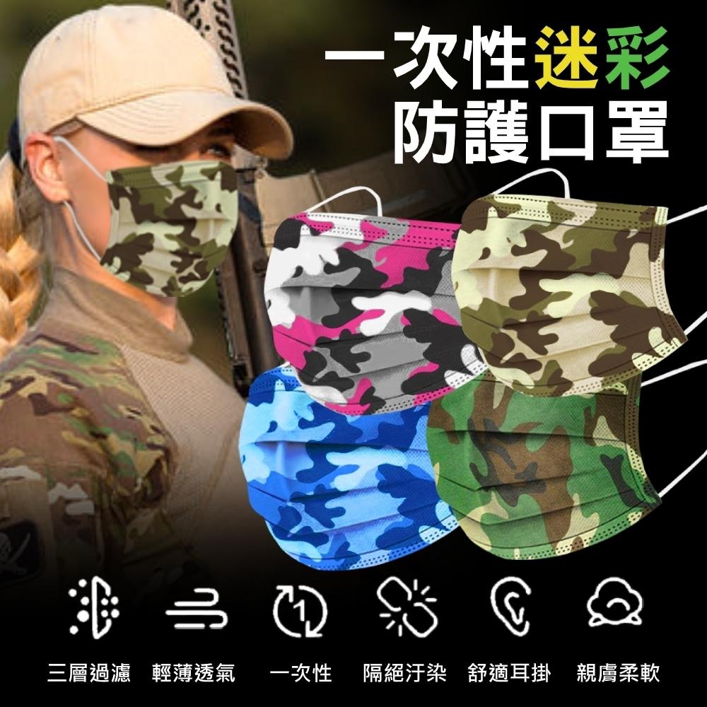 迷彩系列 拋棄式成人口罩 50入/包