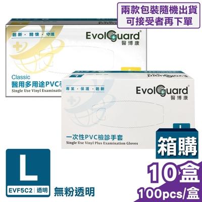 (箱購) 醫博康 徐州富山 醫用多用途PVC手套/一次性檢診手套 (無粉) L號 100pcsX10盒