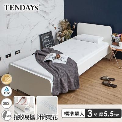 TENDAYS DISCOVERY 柔眠床墊(晨曦白) 3尺標準單人 5.5cm厚-買床送枕