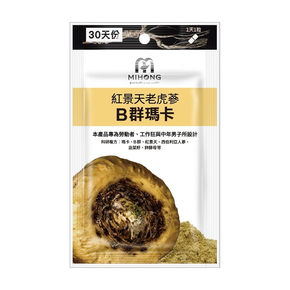MIHONG紅景天老虎蔘B群瑪卡(30顆/包)