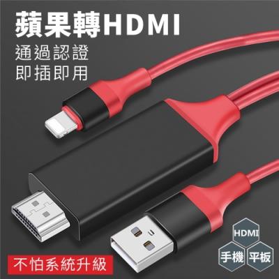 APPLE Lightning 8pin 轉HDMI數位影音轉接線