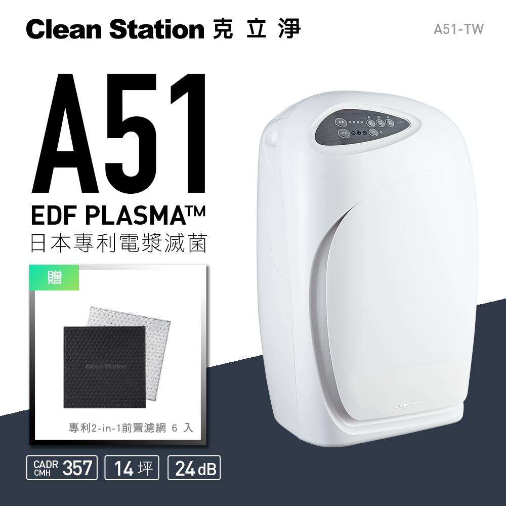 克立淨 A51 專利電漿滅菌 空氣清淨機(9-14坪) (A51-TW)