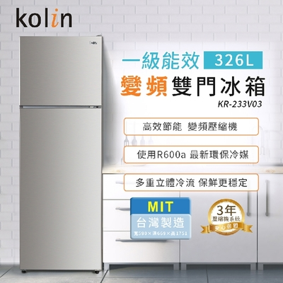 【Kolin 歌林】 326L 一級能效變頻雙門冰箱-不鏽鋼 KR-233V03