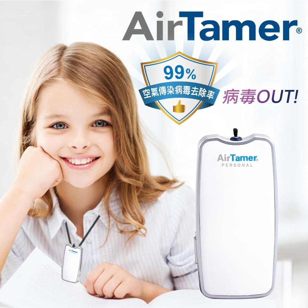 美國AirTamer 個人隨身負離子空氣清淨機 A310 兩色可選 經實驗證實有效去除H1N1病毒99%
