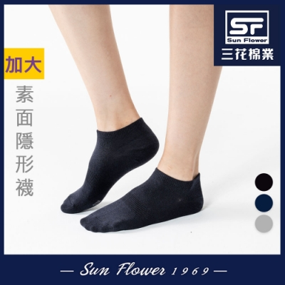 襪.襪子 三花SunFlower大尺寸隱形襪