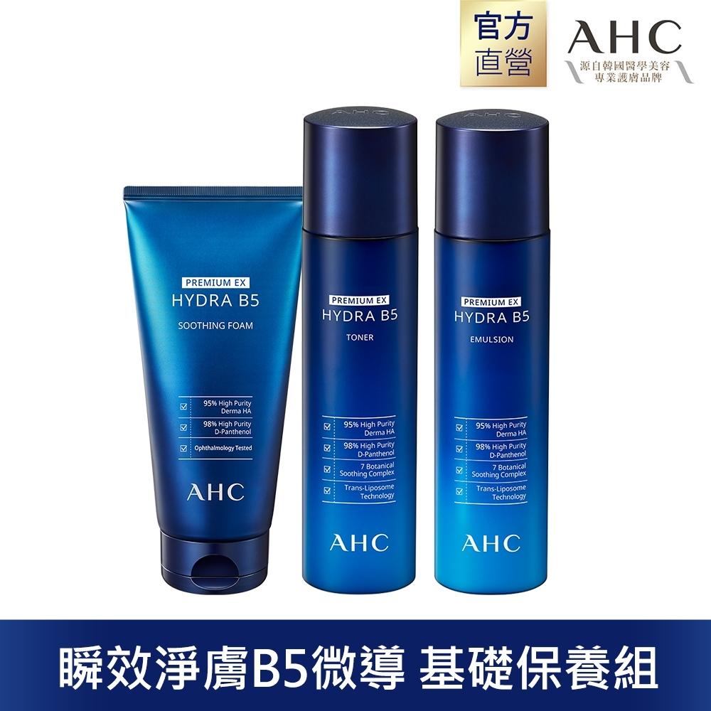 AHC 瞬效淨膚B5微導 基礎保養組(潔顏乳+化妝水+乳液)