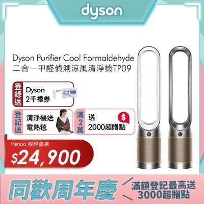 Dyson 二合一甲醛偵測空氣清淨機 TP09