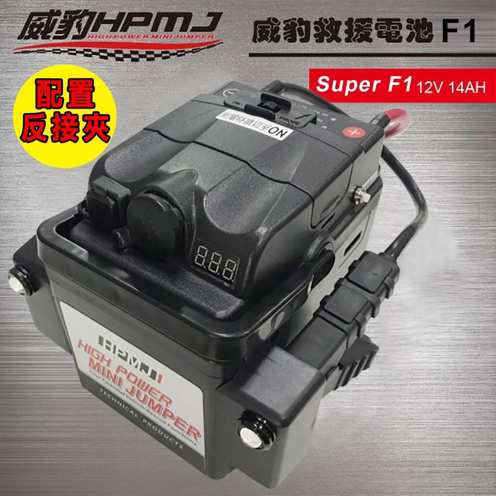 【台灣威豹電池】2020最新產品 Super F1 救車霸 爆閃鷹眼燈-正負反接保護含左右保護蓋-電池電壓量測-安全方便