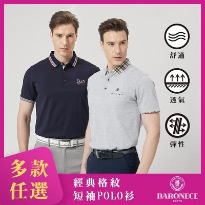 (時時樂)BARONECE 百諾禮士休閒商務 男裝 經典格紋短袖polo衫 T恤(多款任選)
