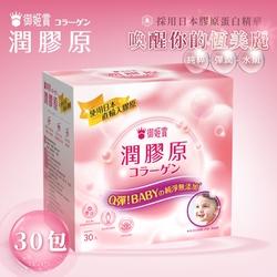 御姬賞 潤膠原 膠原蛋白粉30入/