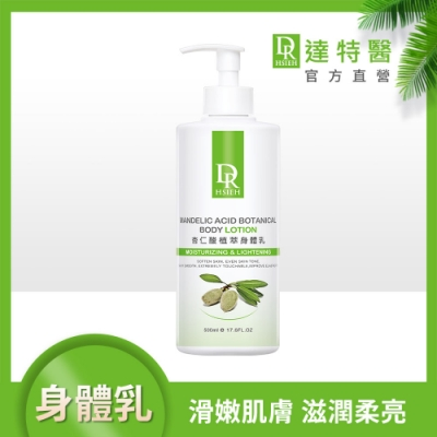 Dr.Hsieh 杏仁酸植萃身體乳500ml