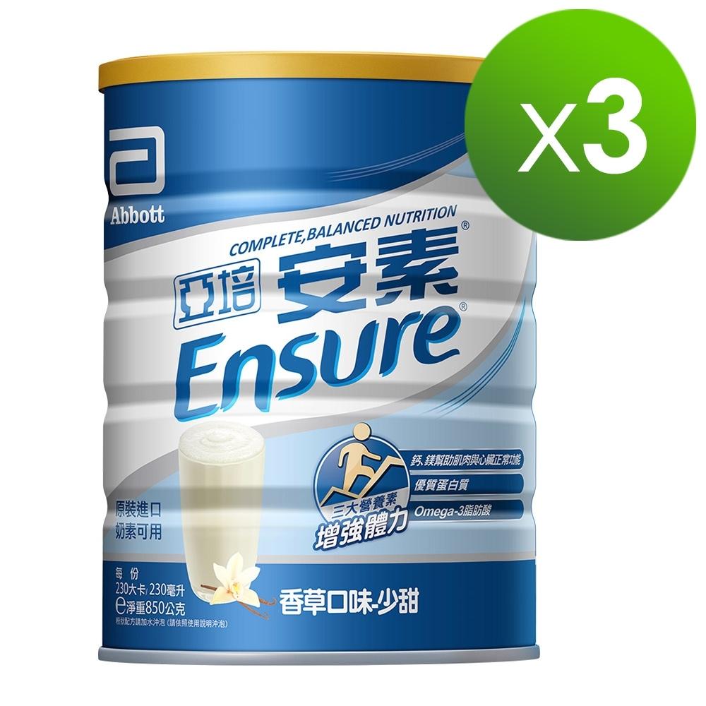 亞培 安素優能基均衡營養配方香草口味-少甜(850gx3入)