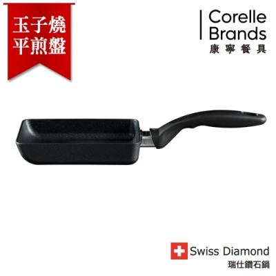 瑞士原裝 Swiss Diamond XD 瑞仕鑽石鍋 玉子燒鍋