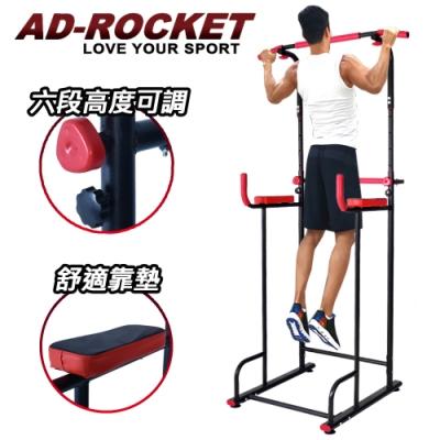 AD-ROCKET 第二代多功能引體向上機 背肌 單槓 雙槓 重訓 肌力