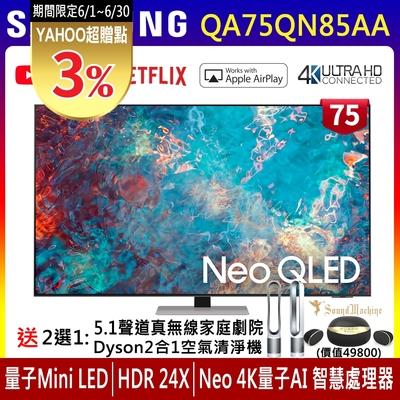 【6/1~30送超贈點3%】SAMSUNG三星 75吋 4K Neo QLED量子連網液晶電視 QA75QN85AAWXZW