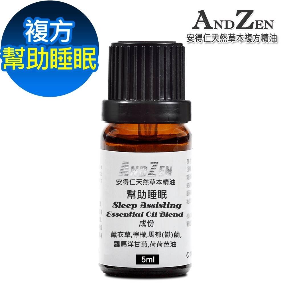 ANDZEN天然草本複方精油5ml-幫助睡眠