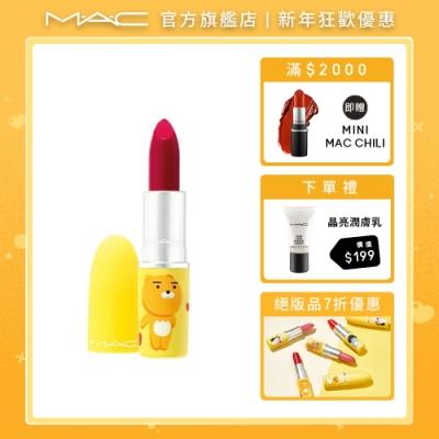 【官方直營】MAC X KAKAO 限量聯名子彈唇膏
