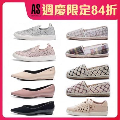 【週年慶限定】AS集團 早春搭配休閒平底鞋-四款任選