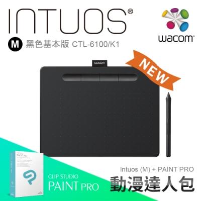 【動漫達人包】Wacom Intuos Basic Medium 繪圖板CTL-6100/K1-C (入門版-中) (黑)