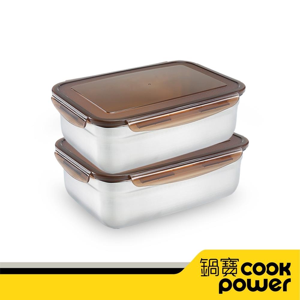 【CookPower鍋寶】316不鏽鋼保鮮盒2000ml買一送一