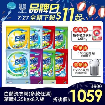 [滿688折100]   白蘭 洗衣粉箱購4.25kg/4.5kg 8入組(多款任選)