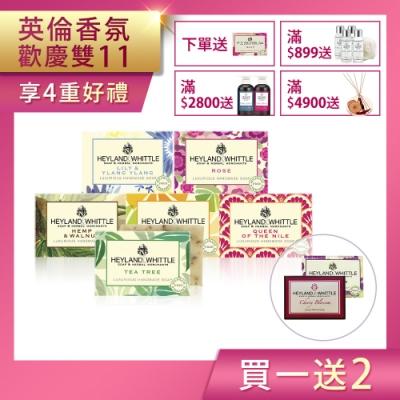 買1送1★H&W 英倫薇朶 經典手工香氛皂買大送小(120g+45g*2)