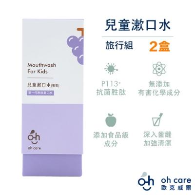 oh care歐克威爾 兒童漱口水旅行組(葡萄) 20條/盒 x2盒