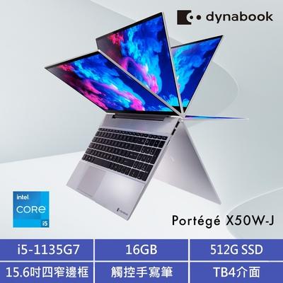 Dynabook X50W-J 15.6吋翻轉筆電(i5-1135G7/8G/512SSD/支援 TBT4/Wi-Fi 6/觸控筆)