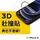 犀牛盾 3D壯撞貼/耐衝擊手機螢幕保護貼-iPhone 12系列 product thumbnail 2